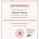 Сертификат участника семинара «Ресурсные ритуалы в расстановках»
