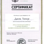 Сертификат участника семинара «Расстановочная работа с темами бизнеса, профессиональной реализации, денег»