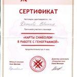 Сертификат участника семинара «Карты симболон в работе с генограммой»