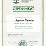 Сертификат участника семинара «Расстановочная работа с фигурками и предметами»
