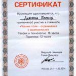Сертификат участника семинара «Чтение поля — ограничения и возможности»