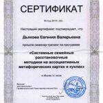 Сертификат участника семинара — тренинга  «Системные семейные расстановочные методики на ассоциативных метафорических картах и куклах»