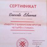 Сертификат участника семинара «Работа с шаманским кругом четырёх стихий»